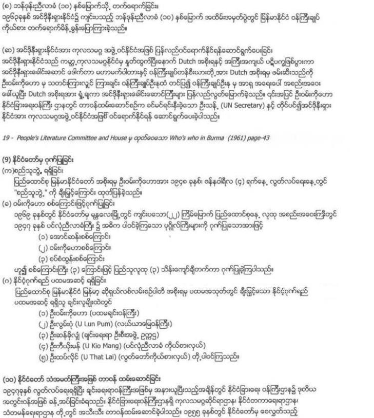 vumkohau-2_page_08