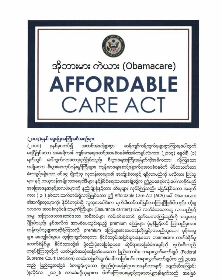 Affordablecare Act_Page_1